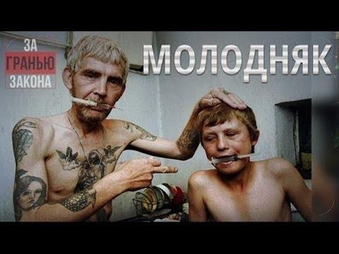 Русская тюрьма для малолетних преступников - Как сидят несовершеннолетние заключенные . .