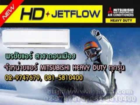 แอร์mitsubishi heavy duty ราคาแอร์mitsubishi heavyduty ราคาแอร์บ้านมิซูบิชิ เฮฟวี่ดิวตี้