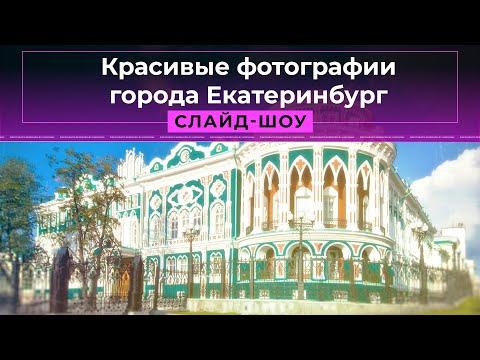 Как просыпается Екатеринбург