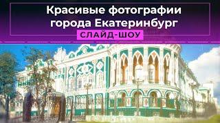 Красивые фотографии города Екатеринбург