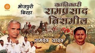 ये बिरहा नहीं सुना तो पछताओगे क्रांतिकारी रामप्रसाद बिस्मिल superhit birha bhojpuri 2018