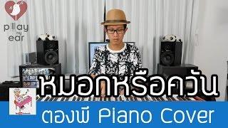 หมอกหรือควัน - เบิร์ด ธงไชย Piano Cover by ตองพี