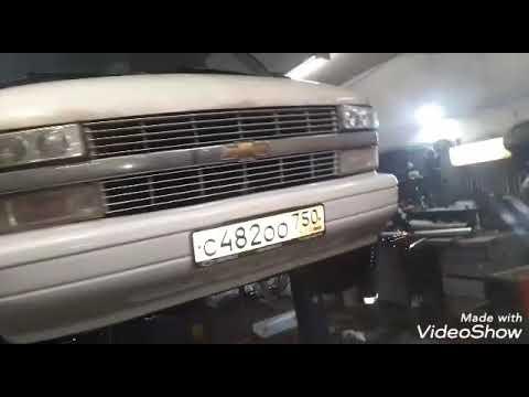Chevrolet Astro 1995 года -переделка глушителя под ГБО
