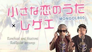 MONGOL800 / 小さな恋のうた ダンスホール レゲエに乗せてみた![レッドスパイダーアレンジ] HISATOMI,RAM HEAD