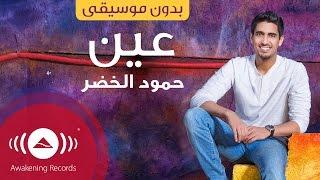 Humood AlKhudher - حمود الخضر - عين (بدون موسيقى) |
