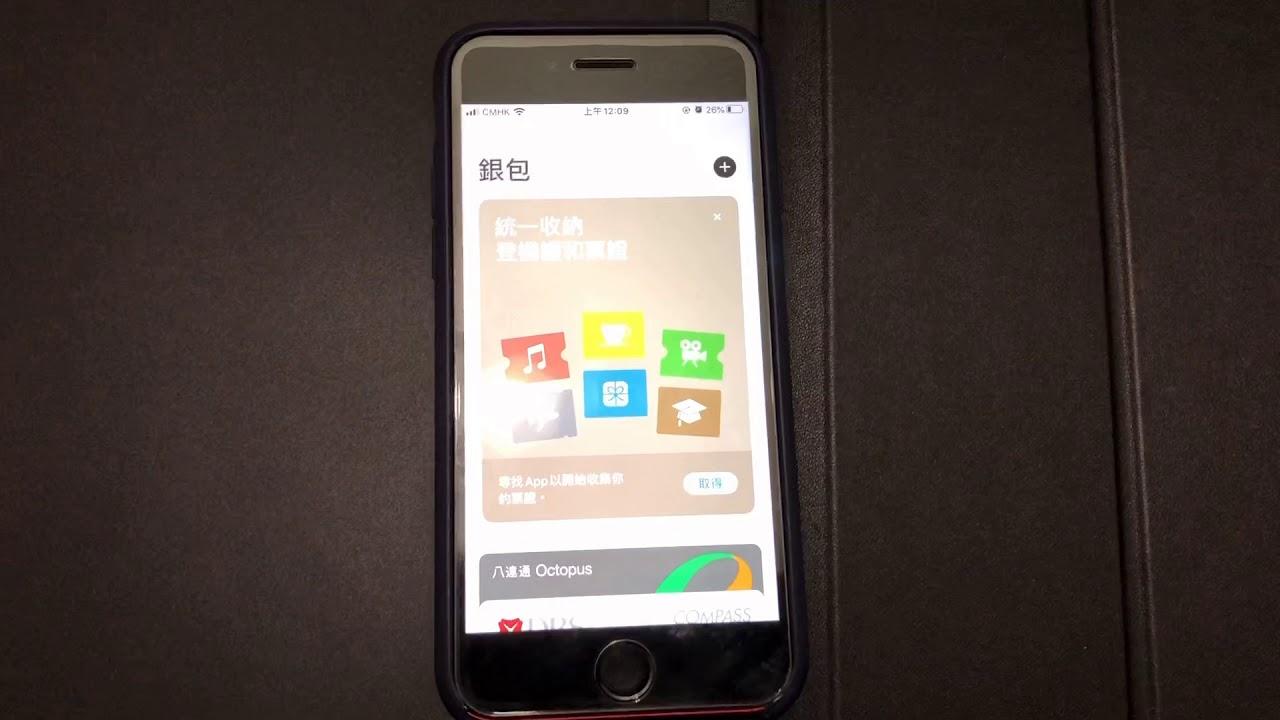 期待已久iphone八達通!蘋果手機八達通!Apple Mobile octopus現已登陸!淆底獸簡單介紹如何設置!再肢解八達通 ...