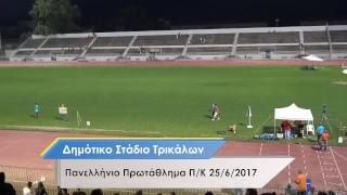 Πανελλήνιο Πρωτάθλημα Π/Κ (Τρίκαλα) 25/6/2017 thumbnail