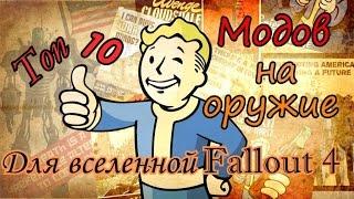 Fallout 4 Топ 10 модов на оружие для вселенной мира fallout 4