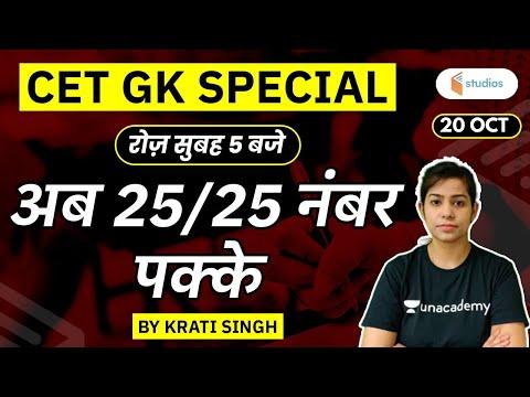CET GK | Common Eligibility Test GK | By Krati Singh | 25/25