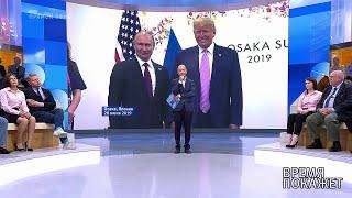 Встреча в Осаке. Время покажет. Фрагмент выпуска от 28.06.2019