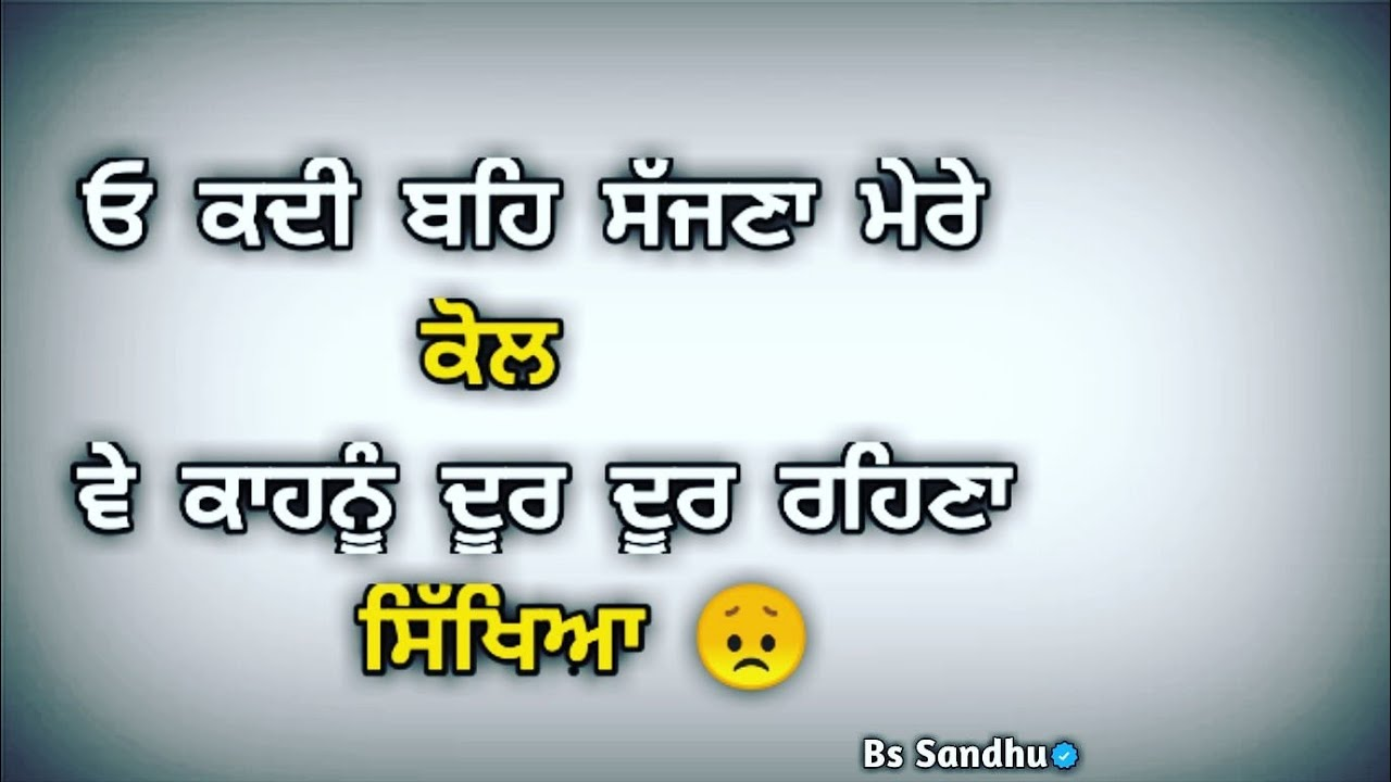 Door Door 💔 Whatsapp Status Punjabi Status 2021 | New Punjabi Song Status 2021 | Bs Sandhu