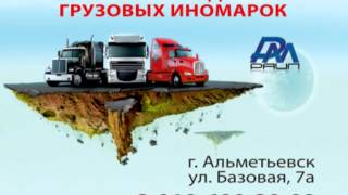 Запчасти для грузовых иномарок(, 2014-12-15T09:43:29.000Z)