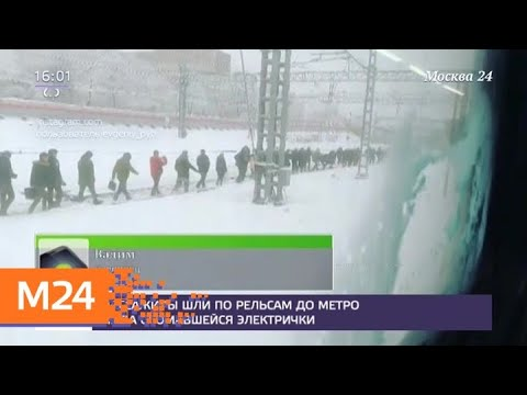 Пассажиры шли по рельсам до метро из-за сломавшейся электрички - Москва 24