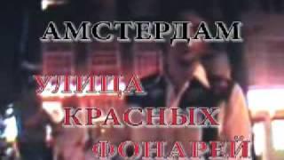 Улица красных фонарей(Видео репортаж Юлии Яловицыной из Амстердама с Улицы Красных фонарей. Все видео тут www.juliastravels.ru., 2009-04-24T17:57:37.000Z)