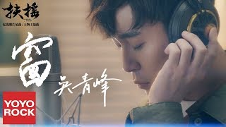 Cover images 吳青峰《窗》官方動態歌詞版MV【扶搖片尾曲】(Legend Of Fu Yao   Phù Dao OST)