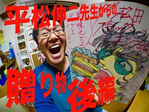 【ドーベルマン刑事!マーダーライセンス牙!】平松伸二先生からのサプライズな贈り物!【後編】