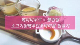초기이유식 베이비무브×불린쌀 소고기양배추단호박미음 만들…