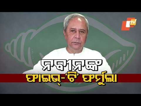 Odisha CM Naveen's  5T Mantra For Officers