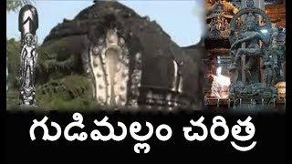 తిరుమలకి 20 km దూరంలో గుడిమల్లంOldest Shiva Temple in the World Gudimallam World's 1st Shiva lingam