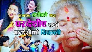 New Nepali  Superhit Dohori Song 2074 | हास्दै हास्दै गयौ तिमी त| By tika pun & man b.  |Ft .ranjita