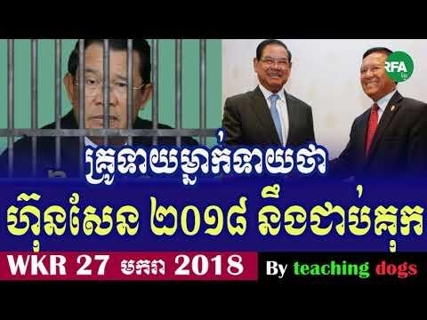 Cambodia News 2018 | WKR Khmer Radio 2018 | Cambodia Hot News | Night, On Sat 27 January 2018
