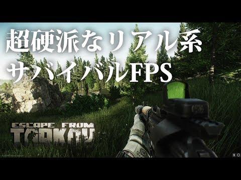 #1【EFT】Escape from Tarkov | 超硬派なリアル系サバイバルFPS【実況】