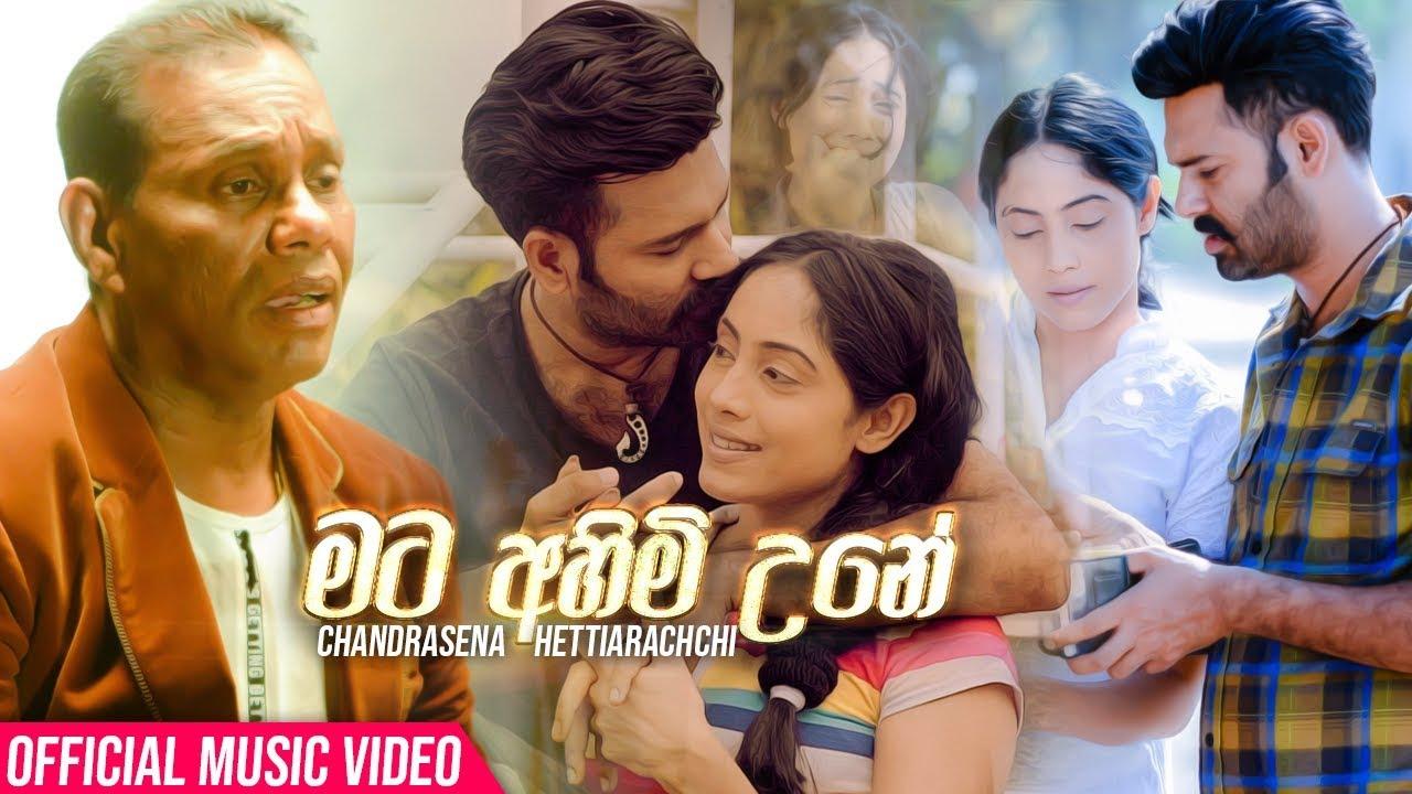Mata Ahimi Une (මට අහිමි උනේ) - Chandrasena Hettiarachchi Official Music Video 2019