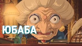 Колдунья Юбаба из аниме Унесенные Призраками