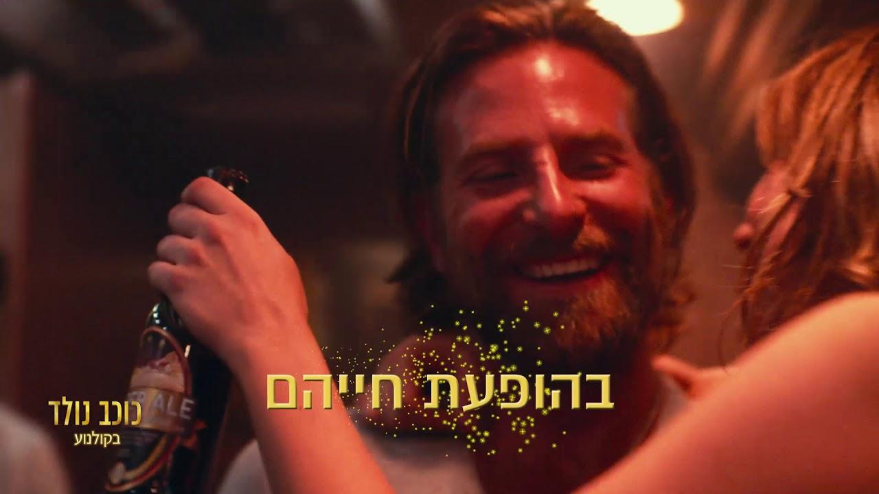 """ליידי גאגא ובראדלי קופר בסרט """"כוכב נולד"""" - בקולנוע"""