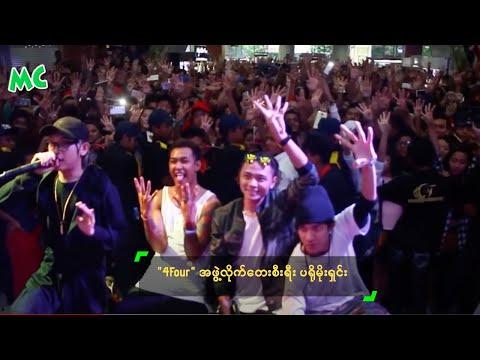 """4Four"" MTV & Karaoke DVD Promotion at Hledan Centre, Yangon"