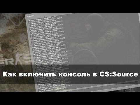 видео: Как включить/открыть консоль в cs:source (css)