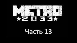 Metro 2033 прохождение с Карном. Часть 13 - Финал