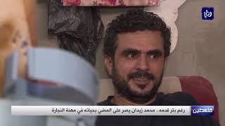 رغم بتر قدمه.. محمد زيدان يصر على المضي بحياته في مهنة النجارة (11/9/2019)