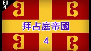 【LHY】歐陸風雲4 Europa Universalis IV 拜占庭帝國 -4 重建軍區系統