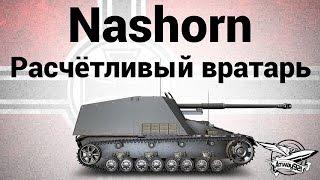 Nashorn - Расчётливый вратарь - Гайд