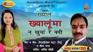 Khayal Khayalu Ma | Hemvati nandan bhatt | Meena Rana | Garhwali Uttrakhandi song