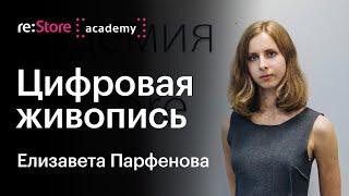 Елизавета Парфёнова: цифровая живопись