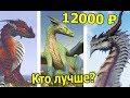 12000 РУБЛЕЙ ЗА ДРАКОНА В МАЙНКРАФТ - БИТВА СТРОИТЕЛЕЙ ЗА ДЕНЬГИ - Раунд №1