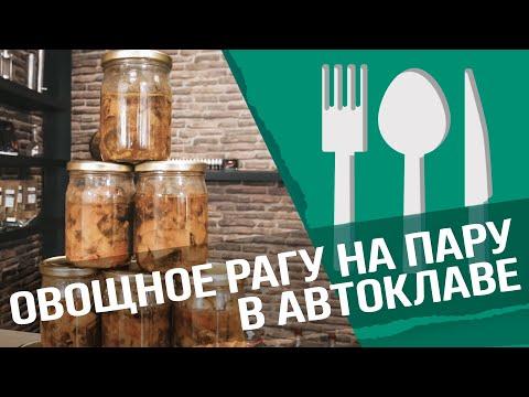 Овощное рагу на пару в автоклаве : готовим на пару с Малиновка 2