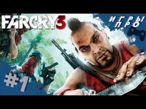 Far Cry 3 (Фар край 3) ➤ Прохождение #1  ➤ игры про пиратов