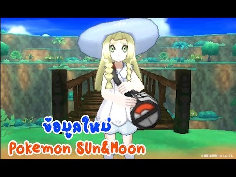 ข้อมูลใหม่ Pokémon Sun and Pokémon Moon มาดูกันทีละอย่าง