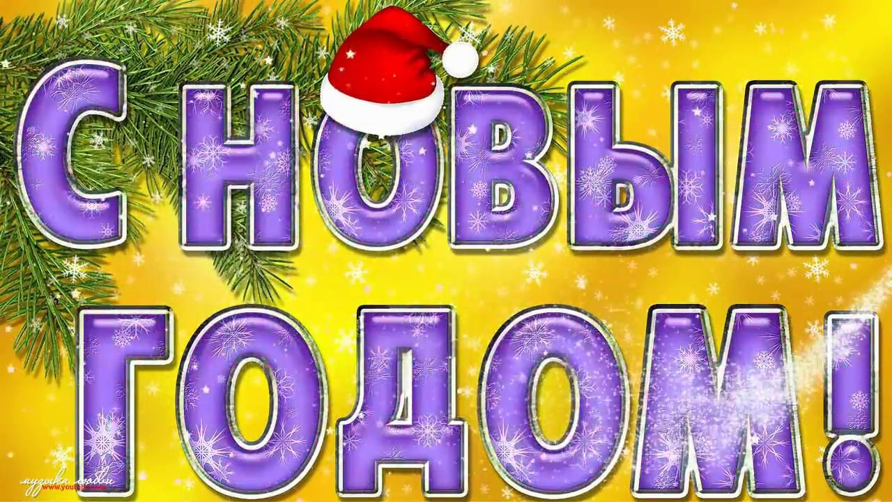 Новогодние песни на английском языке — скачать тексты и ноты изоражения