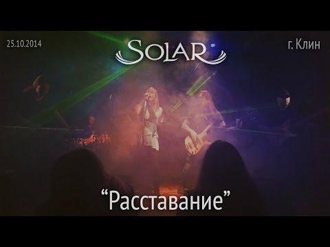 Solar - Расставание - Концерт в г. Клин 25.10.2014