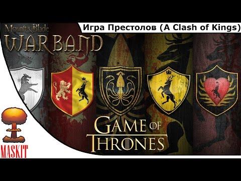 Mount and Blade: Warband | Игра Престолов (A Clash of Kings) Первый Взгляд