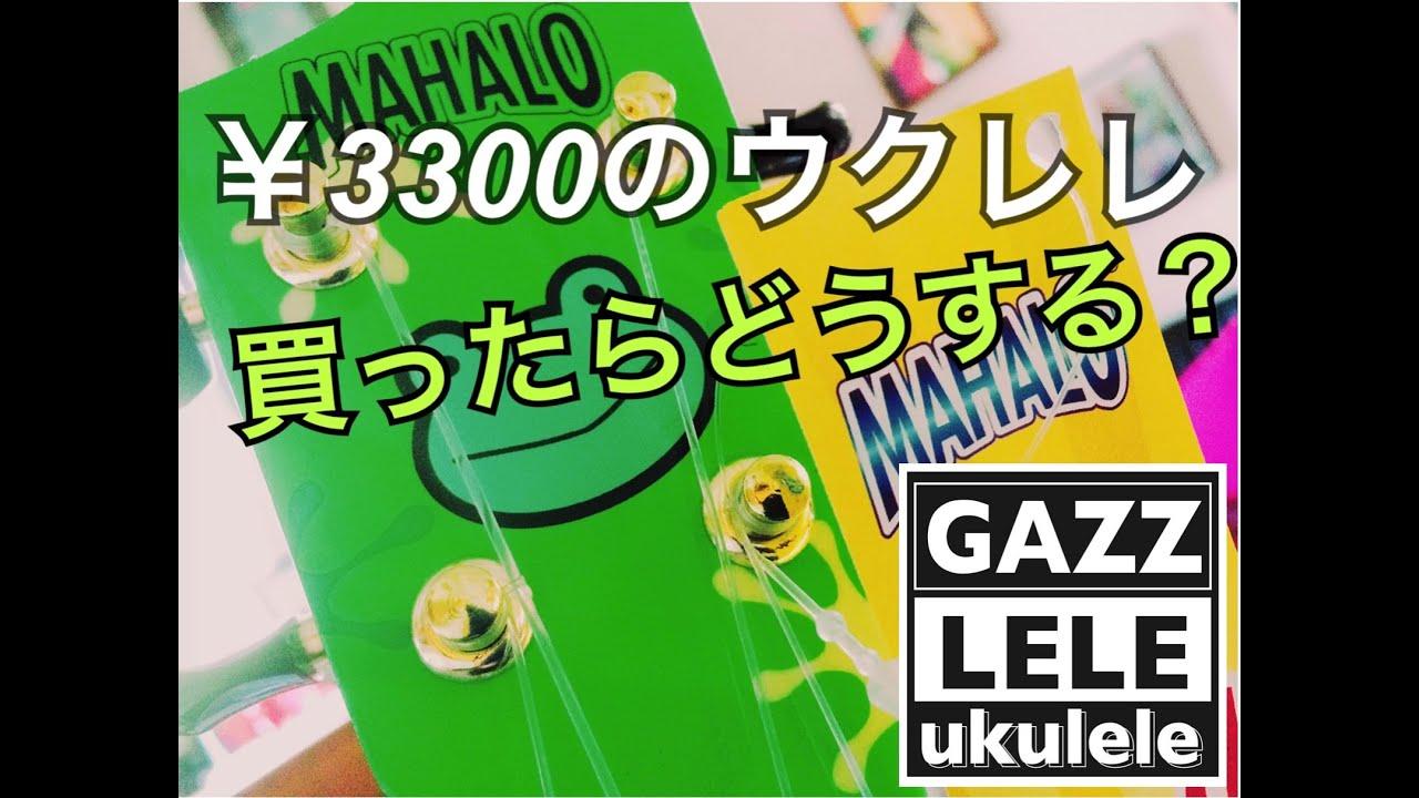 安い3千円のウクレレが到着したその日にやる裏技!? GAZZLELE