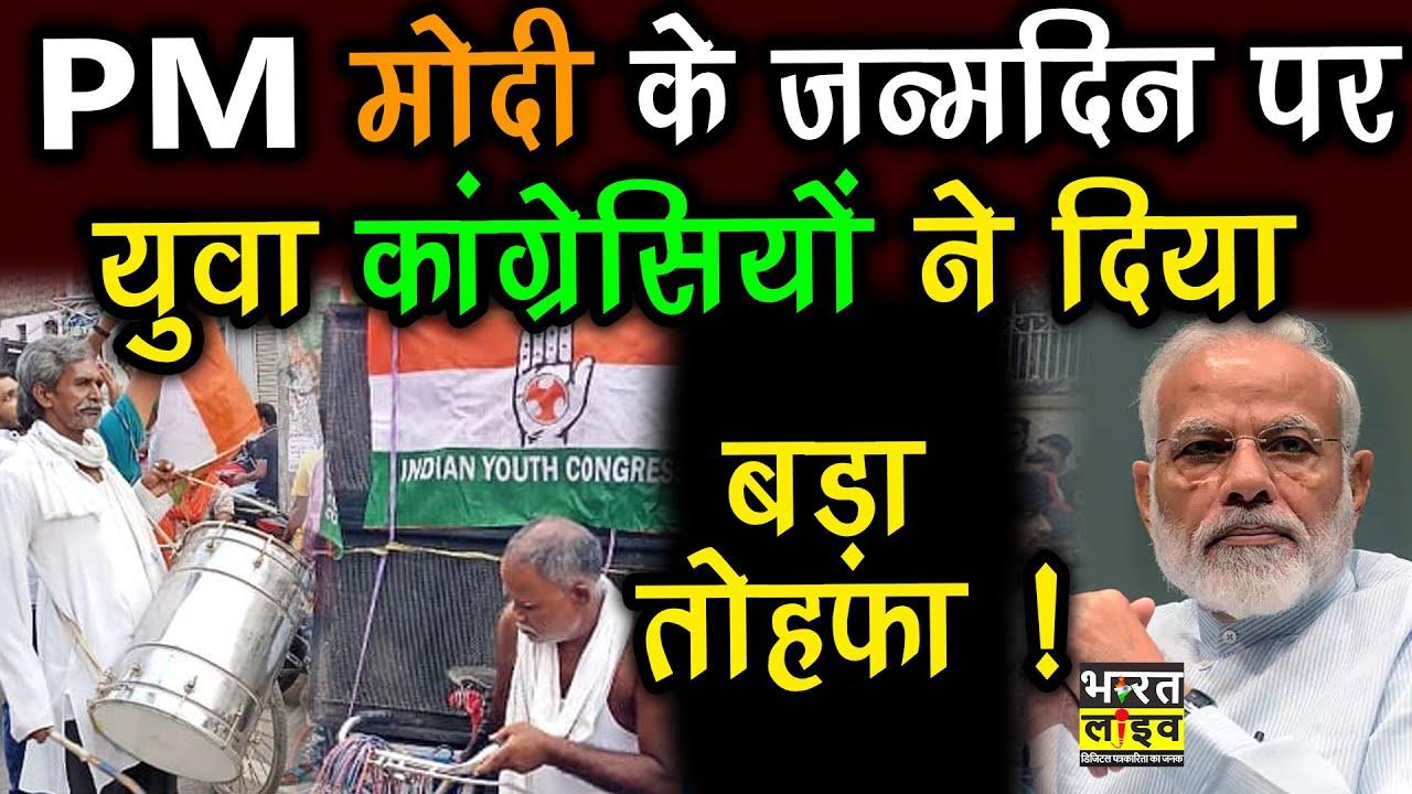 PM मोदी के जन्मदिन परयुवा कांग्रेसियों ने दिया बड़ा तोहफ़ा !