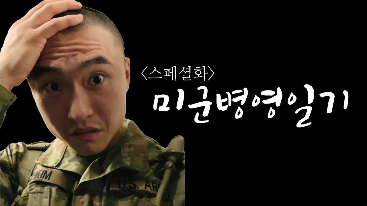 [미군 병영일기] - 신교대 훈련소의 전설 김 상병