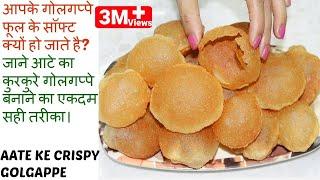 golgappa pani in hindi