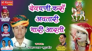 राजस्थानी देव जी DJ सोंग 2017 !! देवधणी अवतारी करुँ आरती थारी !!  Rajsthani Dj Marwari Song