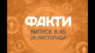 Факты ICTV - Выпуск 8:45 (26.11.2019) / Видео